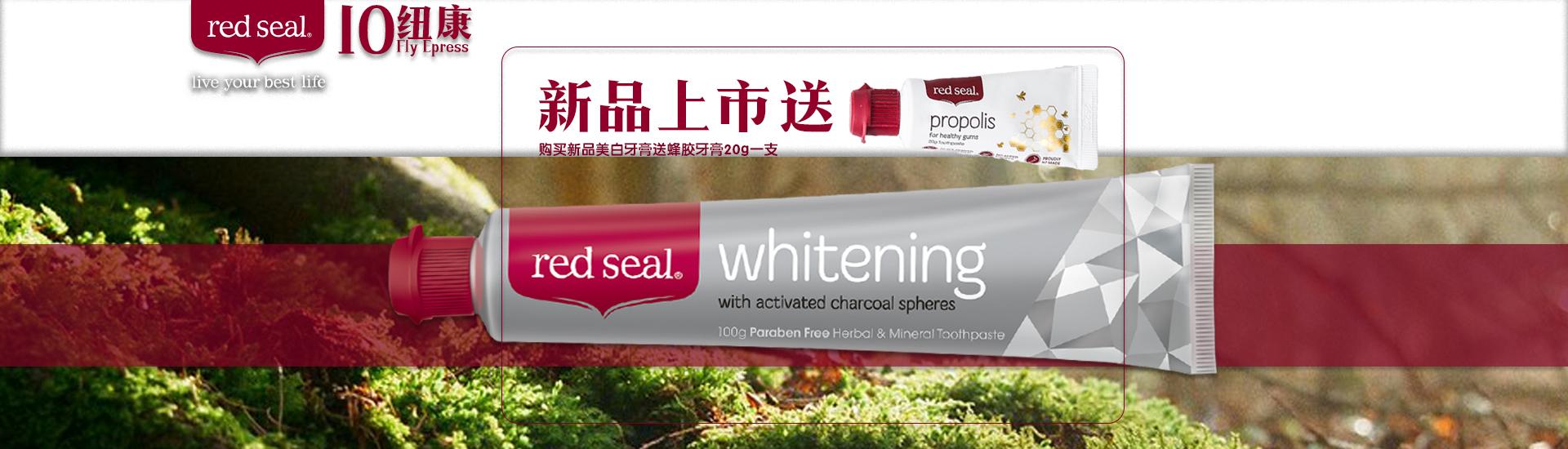 红印美白牙膏送20g