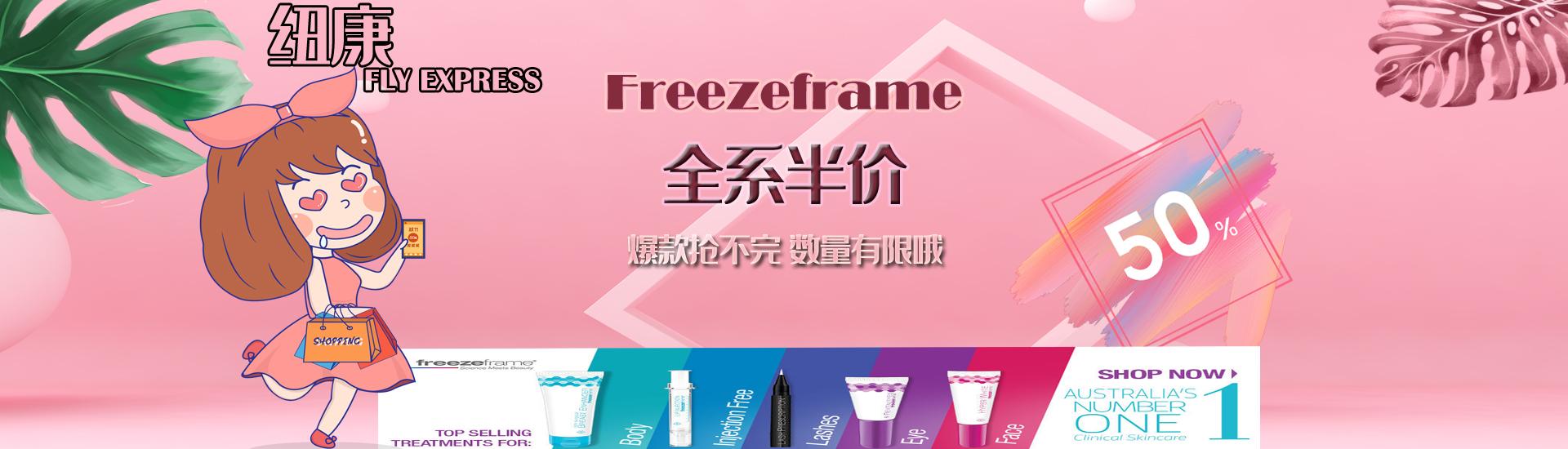 freezeframe半价