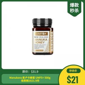 【秒杀特价】Manukora 麦卢卡蜂蜜 UMF5+ 500g  保质期:2021.9月