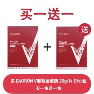 【买一赠一仅限直邮】Eaoron 抗衰老微雕V脸面膜 红 保质期:2023.6月
