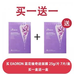 【买一赠一仅限直邮】Eaoron 蓝花楹奇迹面膜 紫 保质期:2021.10月
