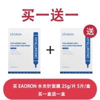 【买一赠一仅限直邮】Eaoron  白面膜 5片/盒  保质期:2023.6月