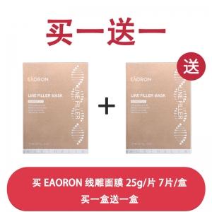 【买一赠一仅限直邮】Eaoron 肉毒杆菌驻颜面膜 金色 保质期:2022.2月