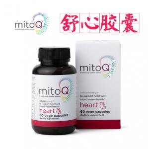 【国内现货】MitoQ 心脏保养 舒心胶囊 60粒