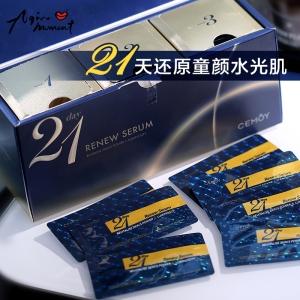 【国内现货】Cemoy 安瓶 21天 精华 2ml*21袋  包邮