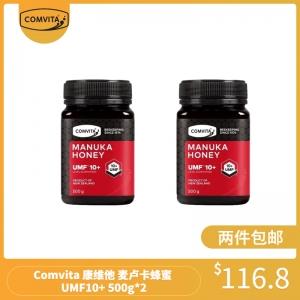 【包邮专场】Comvita 康维他 麦卢卡蜂蜜 UMF10+ 500g*2 保质期:2023.1月
